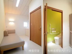 検査控室及び各控え室内トイレ